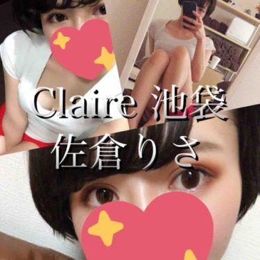 【体験】Claire池袋(佐倉りさ)~優美な綺麗さとアイドル級に可愛いセクシー美女 愛と優しさのゴッドハンド~