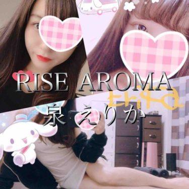 【体験】RISE AROMA(泉 えりか)〜No.1超絶美少女降臨 愛あるハグに惚れる~