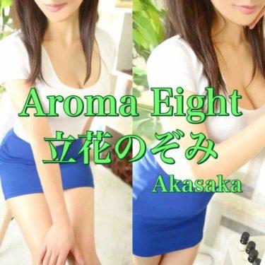 【体験】Akasaka Aroma Eight(立花のぞみ)~綺麗で可愛い系セクシースタイル美女 メンズエステが大好きって思わせてくれた~