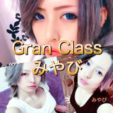 【体験】Gran Class(みやび)〜No.1イケメン美少女降臨 心の奥深くまで癒される~