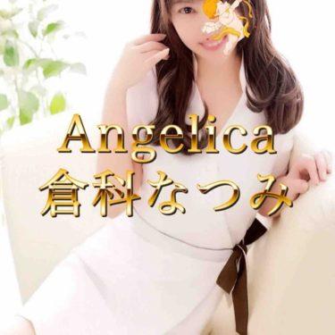 【体験】Angelica(倉科なつみ 二回目)~No.1リンパトリートメント美女 その魅力にドキドキが止まらない~