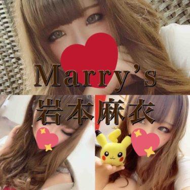 【体験】Marry's(岩本麻衣)~No.1可愛い綺羅びやかなセクシースタイル美女降臨 あなたを愛してもいいですか~