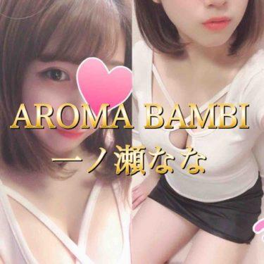 【体験】AROMA BAMBI(一ノ瀬なな)~超絶アイドル級美少女降臨 天才へのカウントダウン~