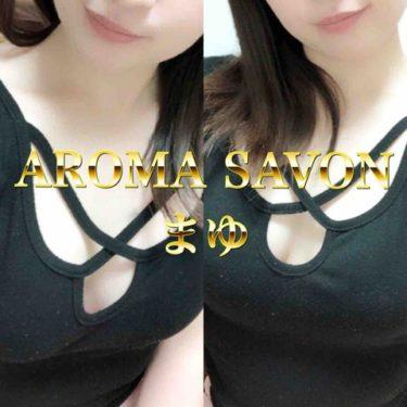 【体験】AROMA SAVON(まゆ)~童顔可愛い系セクシー美女と心ゆくまで愛し合う