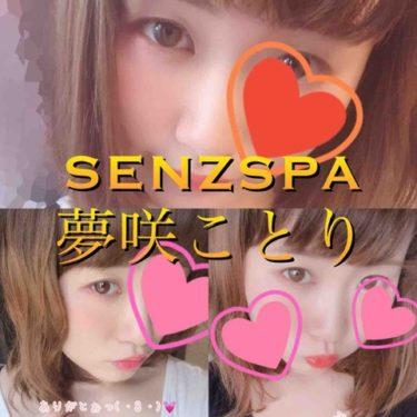 【体験】SENZSPA五反田(夢咲ことり)~No.1アイドル級美少女 進化し続ける~
