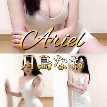 【体験】Ariel(月島なお)~No.1清楚なモデル系美女降臨 癒しの向こう側が見えた