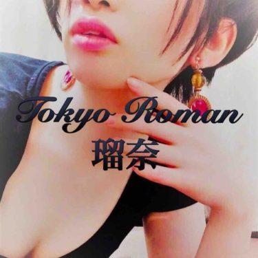 【体験】Tokyo Roman(瑠奈)〜No.1メンズエステティシャン降臨 その優しさにありがとう