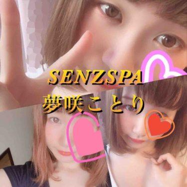 【体験】SENZSPA五反田(夢咲ことり)~No.1アイドル級美少女 神龍(シェンロン)の施術