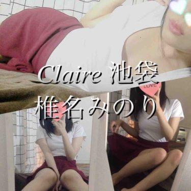 【体験】Claire池袋(椎名みのり)~No.1萌え萌えロリキュート美少女降臨 ずっとラブラブ120%