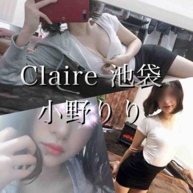 【体験】Claire池袋(小野りり)~No.1妖艶でセクシー美巨乳美女 はっきり言って凄すぎた