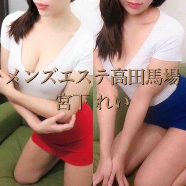 【体験】メンズエステ高田馬場(宮下れい)〜No.1清楚で綺麗なセクシー美女降臨 二人の愛のカタチ