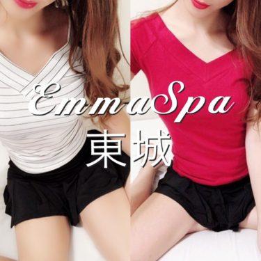 【体験】EMMASPA(東城)~No.1華美なセクシースタイル美女 パーフェクトな相性~