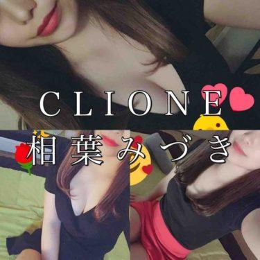 【体験】CLIONE(相場みづき)~アイドル級美少女降臨 めっちゃ可愛いかった