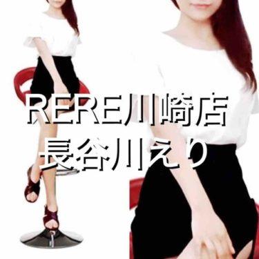 【体験】RERE川崎店(長谷川えり)〜超絶綺麗で可愛い系セクシースタイル美女 その柔らかな愛情に包まれて