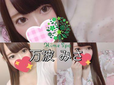 【体験】Hime Spa目黒(万波みさ)~超絶アイドル級美少女降臨 めっちゃタイプだった~