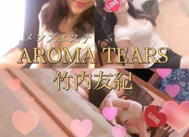 【体験】AROMA TEARS(竹内友紀)~高級感ある綺麗系セクシースタイル美女 完璧なホスピタリティ