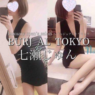 【体験】BURJAL TOKYO(七瀬じゅん)~ハイクラスモデル系美女 ずっと包まれていたいのインポート中…