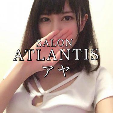 【体験】ATLANTIS(アヤ)~超絶細美なセクシースタイル美女 熱く燃えた~