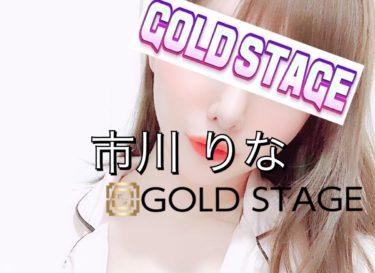 【体験】GOLD STAGE(市川りな)~神レベルの可愛いさNo.1 ずっと可愛いと言ってしまった~