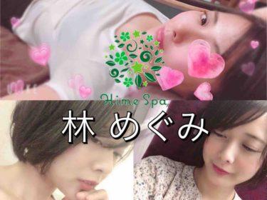 【体験】Hime Spa川崎(林めぐみ)~清楚で綺麗なセクシースタイル美女 天女の舞~