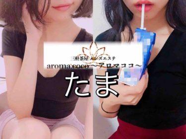 【体験】aroma.coco(たま)~可愛いモデル系セクシースタイル美女 指先で奏でるメロディー~
