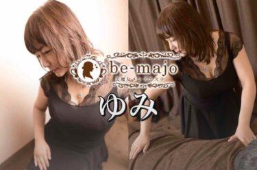 【体験】be-majo(ゆみ 二回目)~Hug healing treatmentの新たな素晴らしさを学ぶ~
