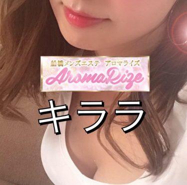 【体験】AromaRize(キララ)〜可愛いくて綺麗な愛嬌No.1 最高の相性とオリジナリトリートメント~