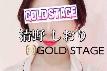 【体験】GOLD STAGE(清野しおり)~清楚で綺麗なセクシースタイル美女 心が通い合う素晴らしさ~