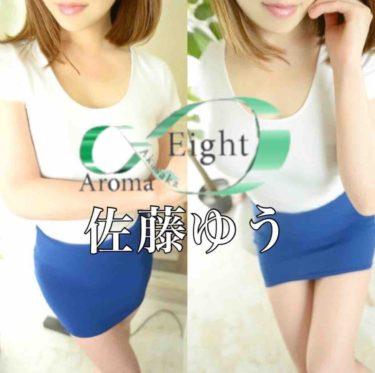 【体験】Akasaka Aroma Eight(佐藤ゆう)~彼女にしたいNo.1 童顔系セクシースタイル美女の愛くるしい笑顔に包まれて~