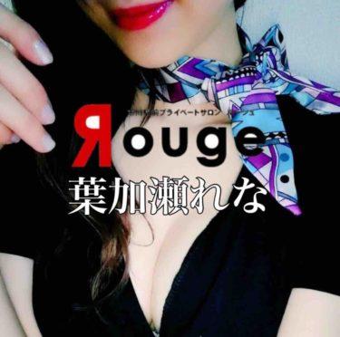 【体験】Rouge(葉加瀬れな)~高貴なセクシースタイル美女 オイルトリートメントの真髄に出会う~