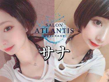 【体験】ATLANTIS(サナ)~超絶アイドル級セクシースタイル美少女降臨 モンスター級の愛~