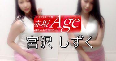 【体験】赤坂Age(宮沢しずく)~綺麗なお姉様系セクシースタイル美女 本格的なアロマオイルトリートメントと超絶小悪魔DEEP~