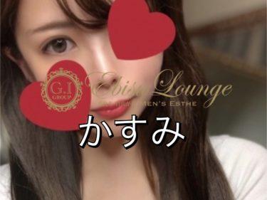 【体験】Ebisu Lounge(かすみ)~超絶キュートNo.1 アイドル系美少女降臨 彼女の様に甘えていいですか~
