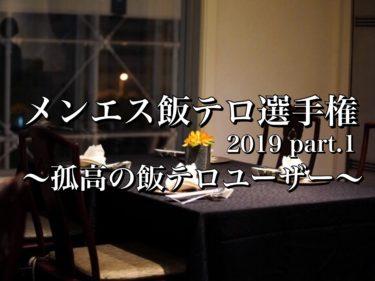 【まとめ】メンエス飯テロ選手権2019 part.1~孤高の飯テロユーザー~