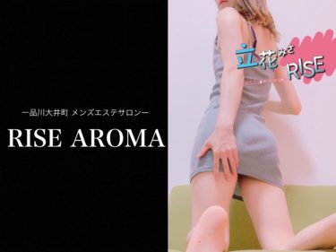 【体験】RISE AROMA(立花みさ)~綺麗で可愛い系セクシースタイル美女 独創性に富んだ深い愛と癒し~