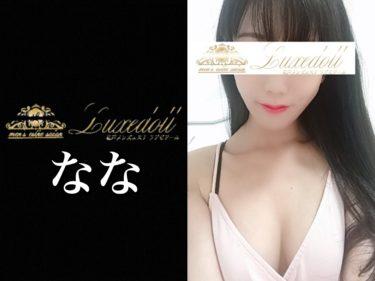 【体験】Luxedoll(なな)~童顔な可愛い系セクシースタイル美女 脳でトロける世界~