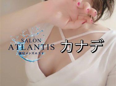 【体験】ATLANTIS(カナデ)~高学歴な優等生タイプのセクシースタイル美女 超絶ドSなCKBに昇天~