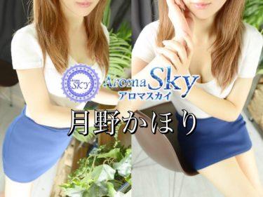 【体験】Aroma Sky(月野かほり)~天使級の激カワセクシースタイル美少女 天にも昇る濃密な愛~