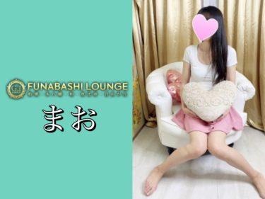 【体験】FUNABASHI LOUNGE(まお)~モデル系セクシースタイル美少女 可憐な指先は妖精の舞い~