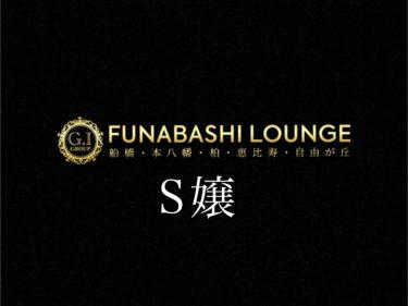 【体験】FUNABASHI LOUNGE(S嬢)~天真爛漫な愛に癒される~