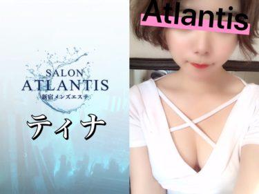 【体験】ATLANTIS(ティナ)~ミニマムNo.1クォーター系セクシースタイル美少女 次世代エース候補の化け物DEEP~