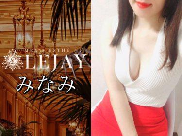 【体験】LEJAY(みなみ)~童顔で可愛い系セクシースタイル美女 甘い声と豪腕DEEP~