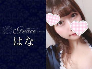【体験】Grace(はな)~明るく可愛いモデル系セクシースタイル美女 蕾の様に包まれる~