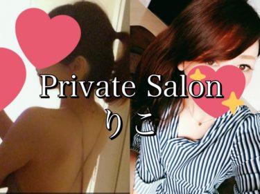 【体験】Private Salon(りこ)~No.1麗しいお姉様系セクシースタイル美女 最高峰のメンズエステに出会った~
