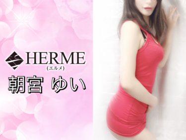 【体験】HERME(朝宮ゆい)~お淑やかで可憐なセクシースタイル美女 エースへの可能性を秘めた逸材~