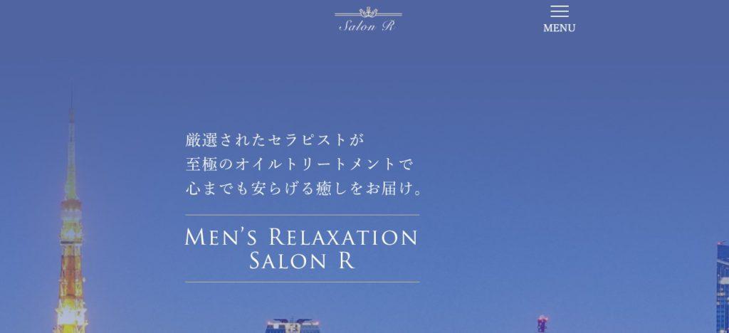 Salon Rホームページ画像