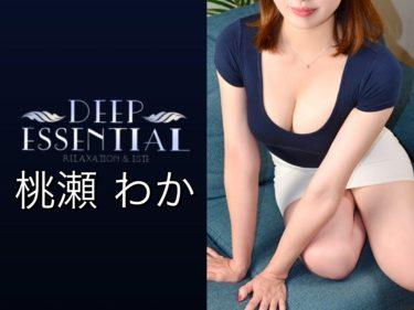 【体験】DEEP ESSENTIAL(桃瀬わか)~童顔で可愛いセクシースタイル美女 センスの固まり~