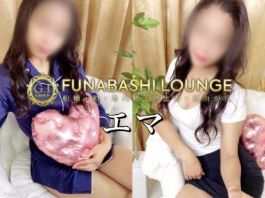 【体験】FUNABASHI LOUNGE(エマ)~ハーフ系最高級モデル系セクシースタイル美少女 将来有望~