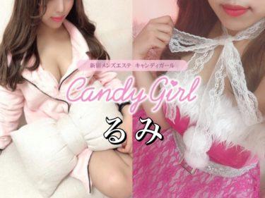 【体験】Candy Girl(るみ)~綺麗で可愛い系セクシースタイル美少女 美BODYに包まれる幸せ~
