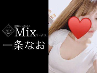 【体験】Mix(一条なお)~綺麗な小悪魔系セクシースタイル美女 指先が奏でる魔法に囚われて~